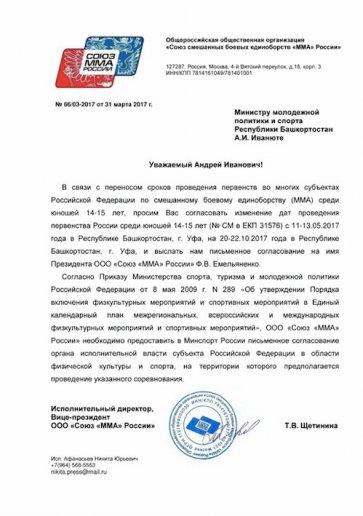 Первенство России переносится на 20-22 октября 2017 г.