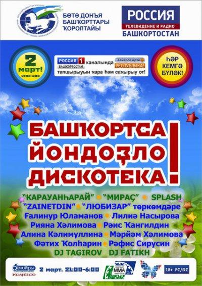 Федерация СБЕ (ММА) РБ приглашает всех на «Башкирскую дискотеку»!