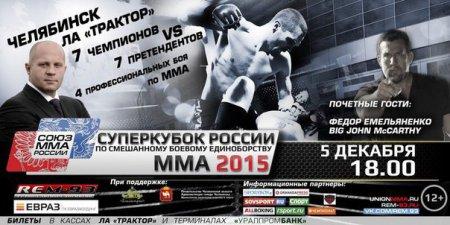 В Челябинске прошел Суперкубок России по ММА