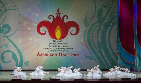 В Уфе определили победителей конкурса «Аленький цветочек»