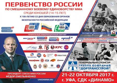 В Уфе пройдет Первенство России по смешанному боевому единоборству ММА среди юношей (14-15 лет).