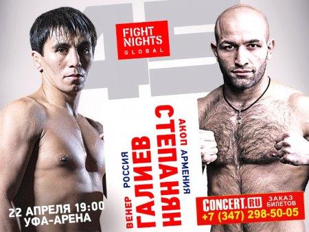 73 кг / Венер Галиев (Россия) - Акоп Степанян (Армения) – главный бой