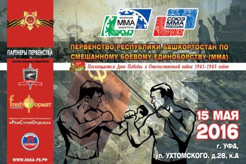 В Уфе пройдет отборочный этап «Первенства России по СБЕ (ММА) 2016 года».