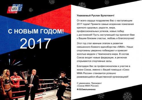 Поздравление с Новым годом от Президента Союза ММА России Федора Емельяненко.