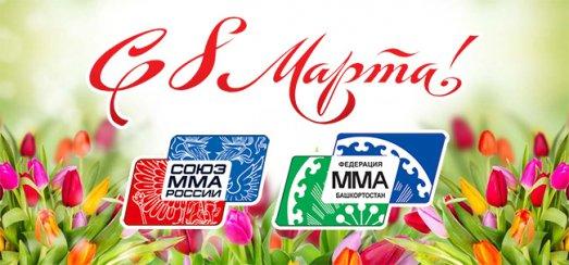 Сердечно поздравляем Вас с весенним праздником – Международным женским днем 8 Марта!