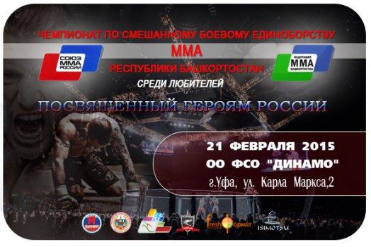Чемпионат по смешанному боевому единоборству ММА РБ среди любителей. 21 февраля 2015 г.