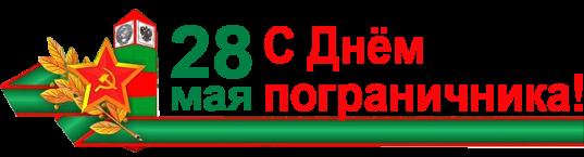 Пограничной службе ФСБ России – 100 лет!