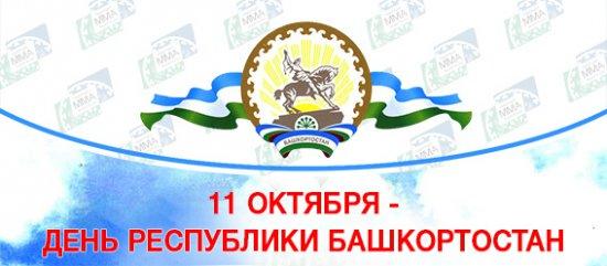 11 октября – День Республики!