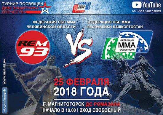 25 февраля, во дворце спорта Ромазана г.Магнитогорск состоится межрегиональная встреча по смешанному боевому единоборству (ММА) среди мужчин, от 18 лет и старше.