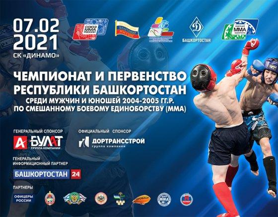 7 февраля 2021 года в СК «ДИНАМО» пройдет Чемпионат и первенство Республики Башкортостан среди мужчин и юношей 2004-2005 гг.р. по смешанному боевому единоборству (ММА).