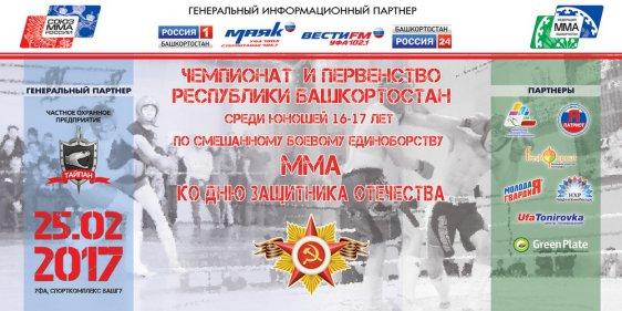 25 февраля в г.Уфа в спорткомплексе БашГУ пройдут Чемпионат и Первенство Республики Башкортостан среди юношей 16-17 лет по ММА, посвященный Дню защитника Отечества.