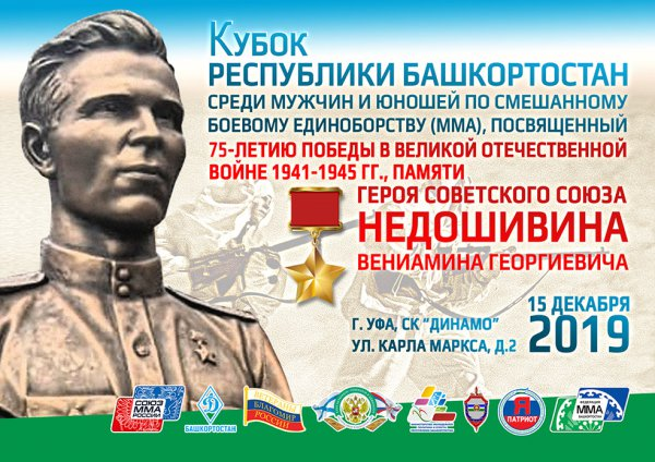 banner Kubok RB 15 12 19