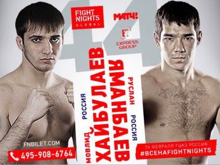 66 кг / Мовлид Хайбулаев (Россия) — Руслан Яманбаев (Россия)